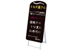 【うなぎ型・ロングサイズ】マーカーボードスタンド看板