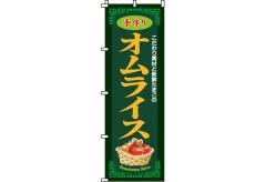 【のぼり旗】オムライス 0220022IN