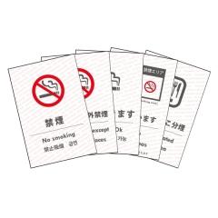 受動喫煙対策ステッカー5枚セット(A) 日本語・英語 店舗用 改正健康増進法
