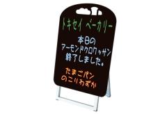 【パン型・ショートサイズ】マーカーボードスタンド看板