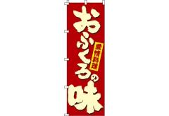 【のぼり旗】おふくろの味 0040400IN