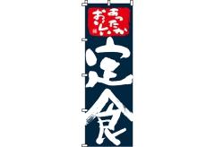 【のぼり旗】あったかおいしい定食 0040021IN
