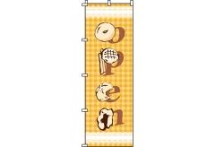 【のぼり旗】open(オープン) 0170022IN