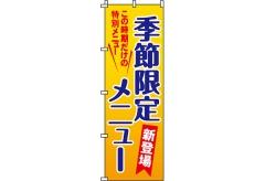 【のぼり旗】季節限定メニュー 0190318IN