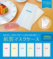【マスクケース】紙製 ストライプ 6色×各100枚(合計600枚)