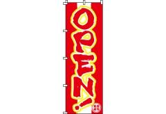 【のぼり旗】OPEN赤 0170016IN