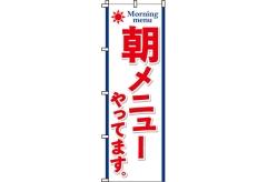 【のぼり旗】朝メニューやってます 0040059IN