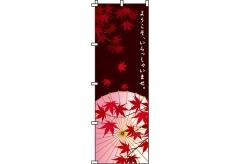 【のぼり旗】ようこそ、いらっしゃいませ 0170036IN