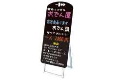 【おでん型・ロングサイズ】マーカーボードスタンド看板