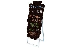 【ブドウ型・ロングサイズ】マーカーボードスタンド看板