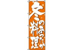 【のぼり旗】冬料理 0190303IN