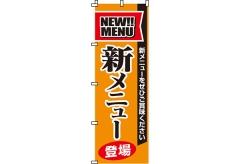 【のぼり旗】新メニュー登場 0040050IN