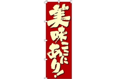 【のぼり旗】美味ここにあり 0040403IN