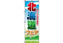 【のぼり旗】北海道フェア 0180034IN