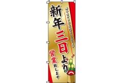 【のぼり旗】新年三日より営業 0170084IN