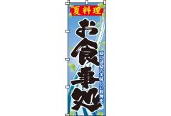 【のぼり旗】夏料理お食事処 0190320IN