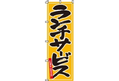 【のぼり旗】ランチサービス 0040009IN