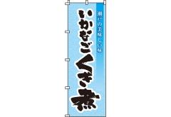【のぼり旗】いかなごくぎ煮 0190111IN
