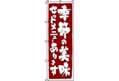 【のぼり旗】季節の美味 0190314IN
