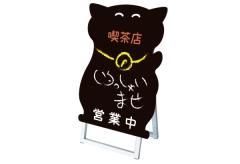 【ネコ型・ショートサイズ】マーカーボードスタンド看板