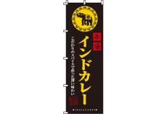 【のぼり旗】本場インドカレー 0220044IN