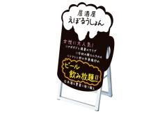 【ビール型・ショートサイズ】マーカーボードスタンド看板