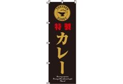 【のぼり旗】特製カレー 0220043IN
