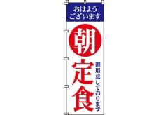 【のぼり旗】朝定食 0040062IN