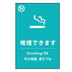 受動喫煙対策ステッカー【喫煙できます】(B) 日本語・英語・中国語・韓国語 店舗用 改正健康増進法