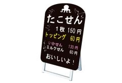 【タコ型・ショートサイズ】マーカーボードスタンド看板
