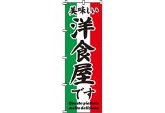 【のぼり旗】美味しい洋食屋です 0220033IN