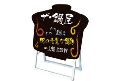 【丼型・横】マーカーボードスタンド看板