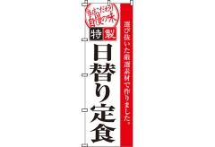 【のぼり旗】日替り定食 0040025IN