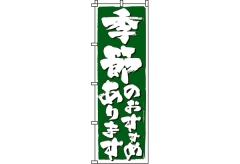 【のぼり旗】季節のおすすめ 0190310IN