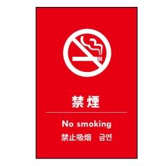 受動喫煙対策ステッカー【禁煙】(B) 日本語・英語・中国語・韓国語 店舗用 改正健康増進法