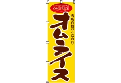 【のぼり旗】オムライス 0220020IN