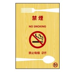 受動喫煙対策ステッカー【禁煙】(C) 日本語・英語・中国語・韓国語 店舗用 改正健康増進法