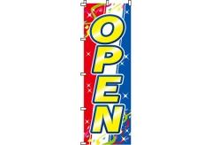 【のぼり旗】OPEN 0170014IN