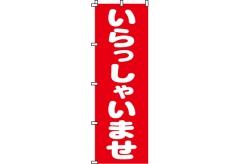 【のぼり旗】いらっしゃいませ 0170031IN