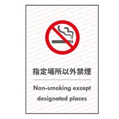 受動喫煙対策ステッカー【指定場所以外禁煙】(A) 日本語・英語 店舗用 改正健康増進法