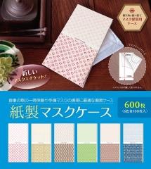 【マスクケース】紙製 和柄 6色×各100枚(合計600枚)
