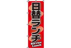 【のぼり旗】日替ランチ 0040015IN
