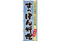 【のぼり旗】すっぽん料理 0090096IN