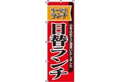 【のぼり旗】サービスランチ日替ランチ 0040010IN