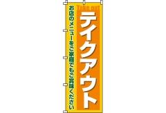 【のぼり旗】テイクアウト 0040046IN