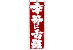 【のぼり旗】季節に舌鼓 0190313IN