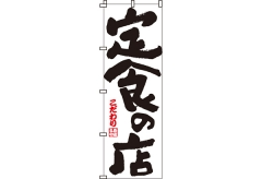 【のぼり旗】定食の店 0040022IN