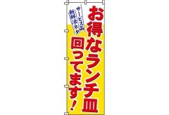 【のぼり旗】お得なランチ皿 0040202IN