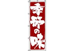 【のぼり旗】季節の味 0190312IN