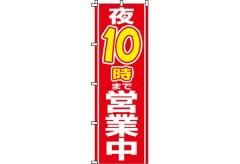【のぼり旗】夜10時まで営業中 0170008IN
